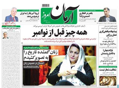 21 ارديبهشت؛ صفحه اول روزنامههاي صبح ايران