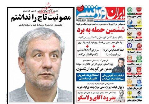 21 ارديبهشت؛ صفحه اول روزنامههاي ورزشي صبح ايران