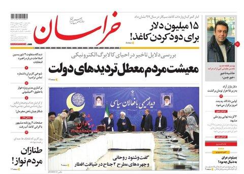 22 ارديبهشت؛ صفحه يك روزنامههاي صبح ايران