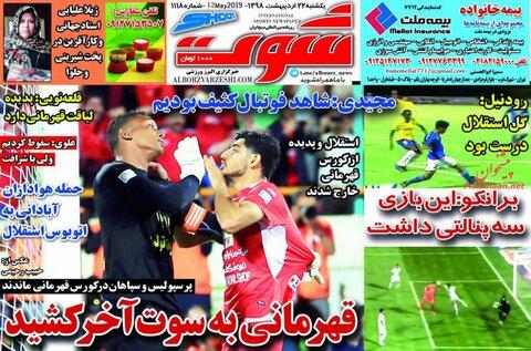 22 ارديبهشت؛ صفحه يك روزنامههاي ورزشي صبح ايران