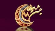 جشن رمضان در بوستان ولایت