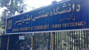 جزئیات تجمع مردم در مقابل دانشگاه امیرکبیر | اعتراض به اعلام دیر هنگام دلیل سقوط هواپیما