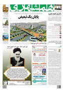 صفحه اول روزنامه همشهری دوشنبه ۲۳ اردیبهشت