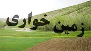 مشارکت ۵۰ نفر از حافظان حقوق بیتالمال در پرونده زمینخواری دماوند