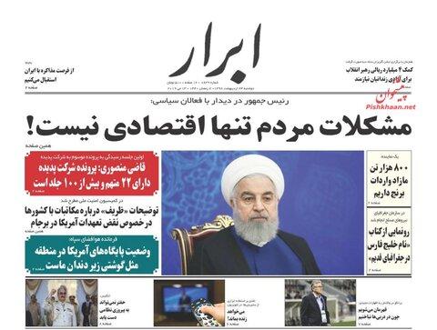 23 ارديبهشت؛ صفحه اول روزنامههاي صبح ايران