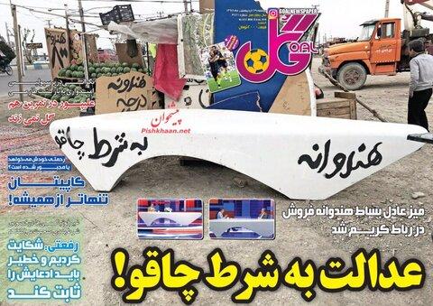 23 ارديبهشت؛ صفحه اول روزنامههاي ورزشي صبح ايران