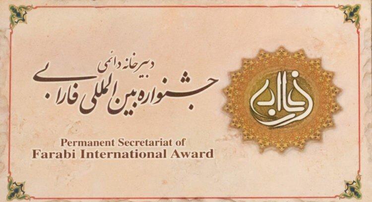 فراخوان دریافت آثار یازدهمین جشنواره بینالمللی فارابی