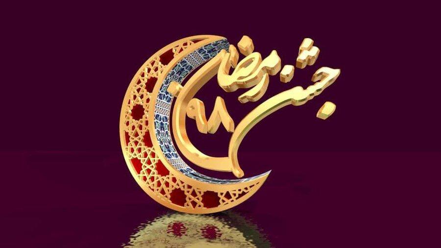 جشن رمضان
