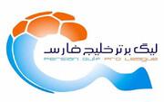 اسامی محرومان هفته آخر لیگ برتر فوتبال