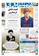 صفحه اول روزنامه همشهری سه شنبه ۲۴ اردیبهشت
