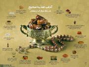 آشنایی با آداب صحیح تغذیه در ماه مبارک رمضان