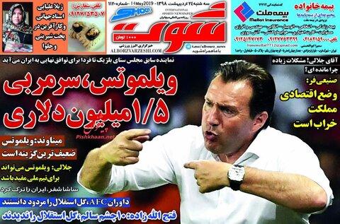 24 ارديبهشت؛ صفحه يك روزنامههاي ورزشي صبح ايران