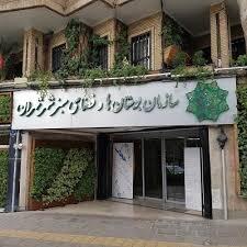سازمان فضاي سبز شهرداري