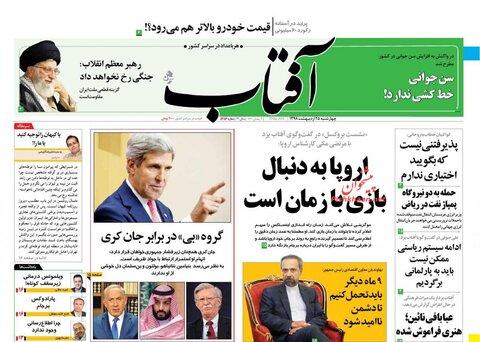 25 ارديبهشت؛ صفحه اول روزنامههاي صبح ايران