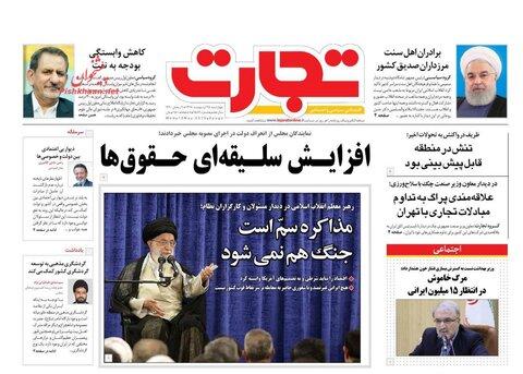 25 ارديبهشت؛ صفحه اول روزنامههاي و صبح ايران