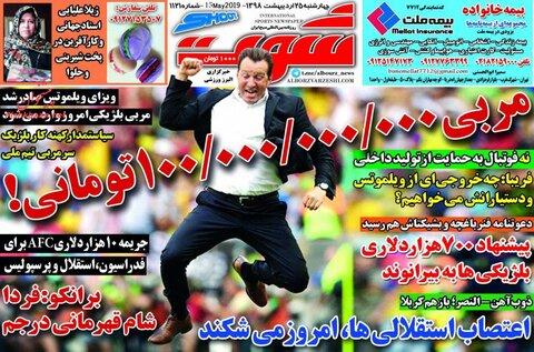 25 ارديبهشت؛ صفحه اول روزنامههاي ورزشي صبح ايران