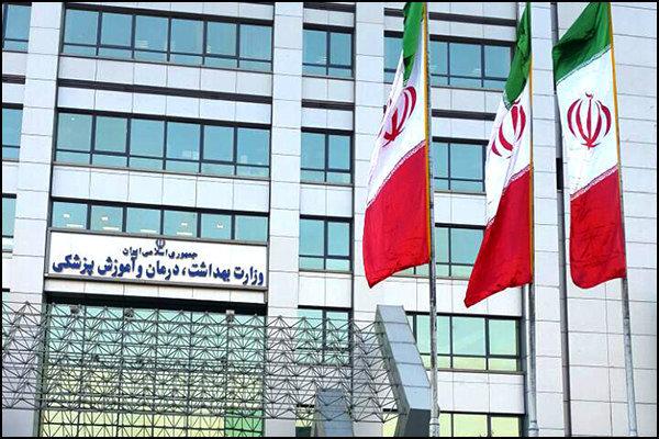 وزارت بهداشت و درمان,بهداشت عمومی