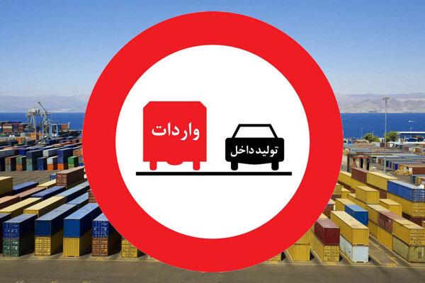 ممنوعيت واردات