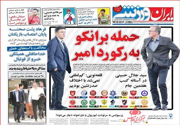 تصاویر/ صفحه اول روزنامههای 26 اردیبهشت