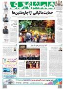 صفحه اول روزنامه همشهری پنج شنبه ۲۶ اردیبهشت