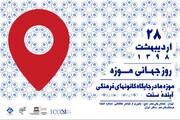 ۲۴ گالری تهران و ۸ گالری شهرهای مختلف ایران میزبان علاقمندان به هنر شدند