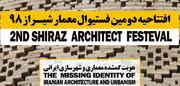بررسی هویت گمشده معماری و شهرسازی ایرانی در شیراز