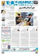 صفحه اول روزنامه همشهری شنبه ۲۸ اردیبهشت