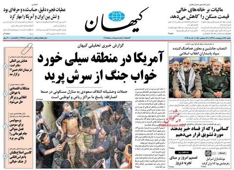 28 اردیبهشت؛ صفحه اول روزنامههای صبح ایران
