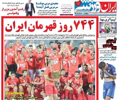 28 اردیبهشت؛ صفحه اول روزنامههای ورزشی صبح ایران