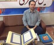 تماشای هزار سال هنر ایرانزمین در مصحف ایران
