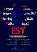 دومین همایش گفتوگوهای انتقال تجربه برگزار میشود