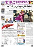 صفحه اول روزنامه همشهری یکشنبه ۲۹ اردیبهشت