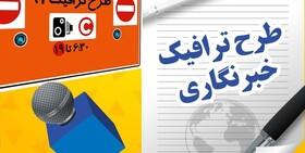 تمدید مهلت طرح ترافیک خبرنگاری تا ۱۵ خرداد | ارسال پیامک برای تاییدشدگان