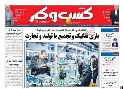 29 ارديبهشت؛ صفحه اول روزنامههاي صبح ايران
