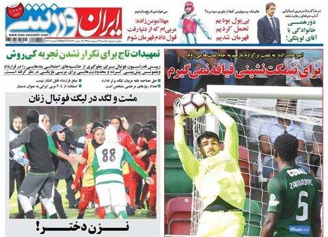 29 ارديبهشت؛ صفحه اول روزنامههاي ورزشي صبح ايران