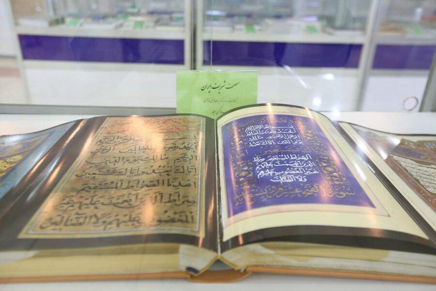 قرآن خطي