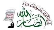 حمله موشکی انصارالله یمن به فرودگاه نجران