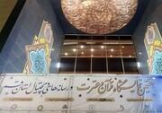 تعویض قرآنهای فرسوده با قرآنهای نو در نمایشگاه قرآن و عترت استان قم
