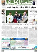 صفحه اول روزنامه همشهری دوشنبه ۳۰ اردیبهشت