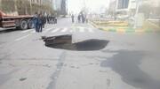 تهران | نشست ۳ متری زمین در نزدیکی پل چوبی