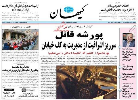 30 ارديبهشت؛ صفحه اول روزنامههاي صبح ايران