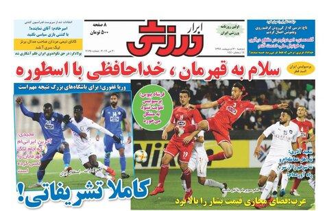 30 ارديبهشت؛ صفحه اول روزنامههاي ورزشي صبح ايران