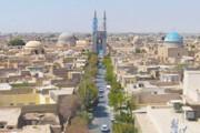 بازآفرینی شهری در یزد کلید میخورد