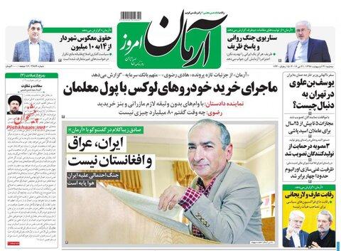 31 ارديبهشت؛ صفحه اول روزنامههاي صبح ايران