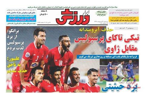 31 ارديبهشت؛ صفحه اول روزنامههاي ورزشي صبح ايران