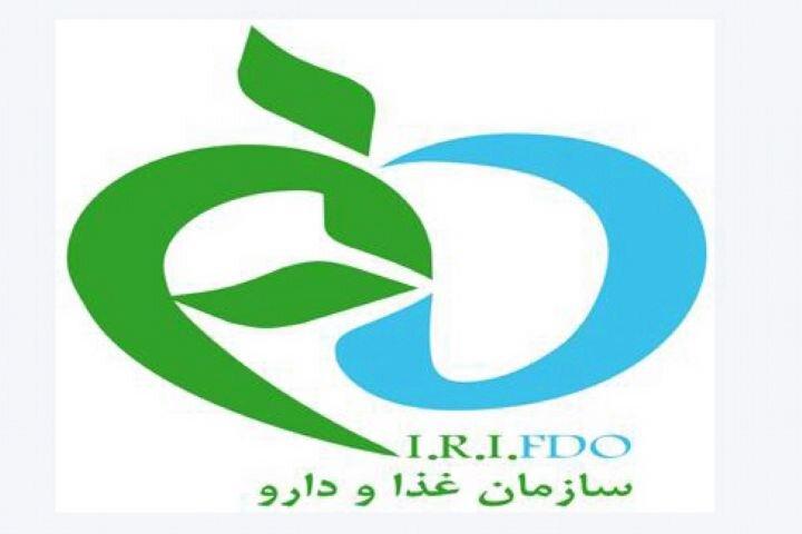 سازمان غذا و داروی ایران