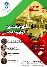 فتح خرمشهر؛ الگوی وحدت ملی