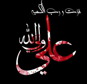 دوشنبه ۶ خرداد؛  ۲۱ رمضان و تعطیل است