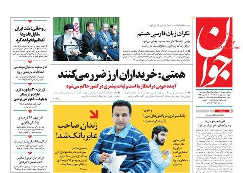 اول خرداد؛ صفحه یک روزنامههای صبح ایران