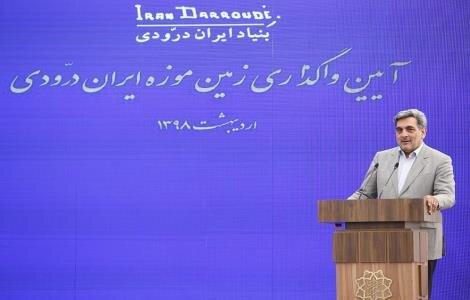 آيين گشايش موزه ايران درودي